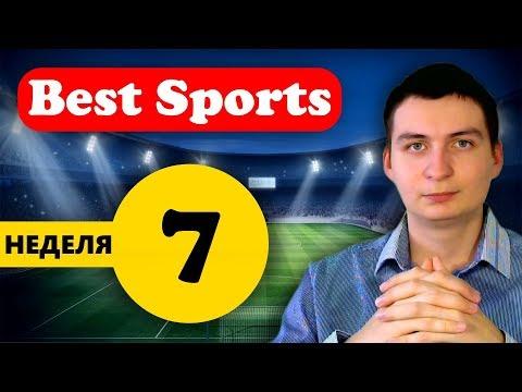 Best Sports Итоги за 7 неделю ( начисления, новый вклад, вывод недельной прибыли)