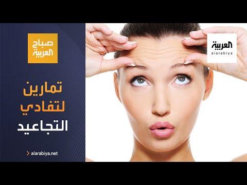 العرب اليوم - شاهد: تفادي تجاعيد الوجه بتمارين يومية بسيطة