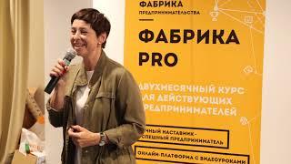 Фабрика-PRO Москва. Выход на доход свыше 1 000 000 рублей
