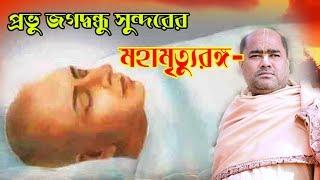 (মহামৃত্যুরঙ্গ)প্রভু জগদ্বন্ধু সুন্দর।। ত্রয়োদশ দশা।। শ্রীমৎ মানস বন্ধু ব্রহ্মচারী।।