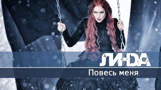 """Линда - """"Повесь меня"""" OFFICIAL VIDEO"""