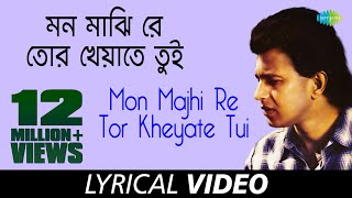 Mon Majhi Re With Lyrics | R.D.Burman - YouTube