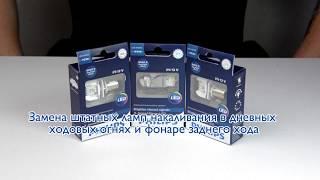 Меняем штатные лампы на светодиодные аналоги Philips X-treme Ultinon LED P21W и W21W.