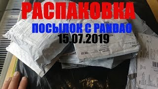 МНОГО ПОСЫЛОК ИЗ КИТАЯ / ПОСЫЛКИ С PANDAO 15.07.2019