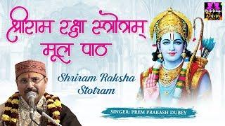 श्री राम रक्षास्तोत्रम