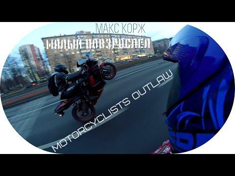 Малый Повзрослел   Motorcyclists Outlaw