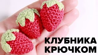 Клубника крючком ♥ Вяжем амигуруми ягодку