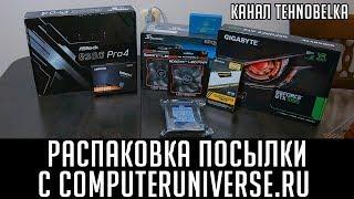 Распаковка посылки с Computeruinverse.ru - ПК для заказчика.