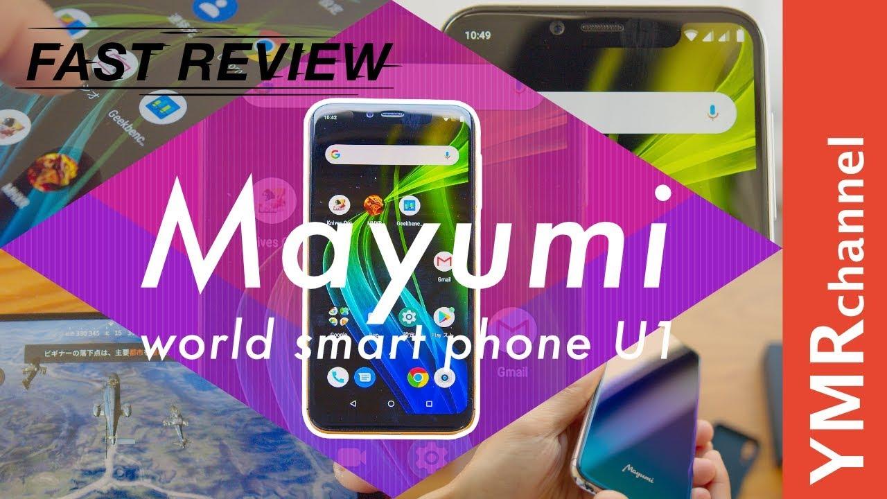 国内メーカー発、デュアルSIM&デュアルVoLTEの格安スマホ 『Mayumi world smart phone U1』レビュー【FAST REVIEW】 #格安 #スマホ