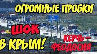 Крымский(12.08.2018)мост! Просто ШОК!!! Огромные пробки от моста в сторону ЮБК!