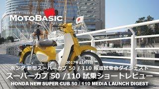 スーパーカブ50/スーパーカブ110ホンダ/2017バイク試乗ショートインプレ・レビュー・報道試乗会ダイジェストHONDANEWSuperCub50/SuperCub110