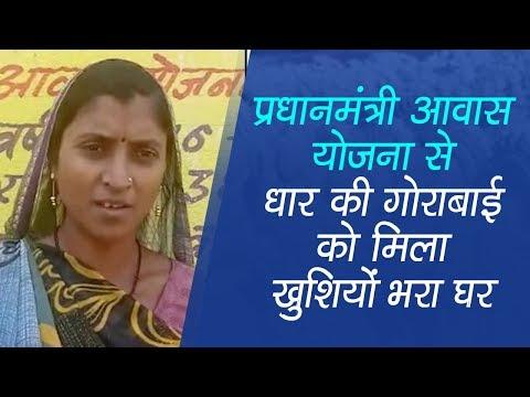 Pradhan Mantri Awas Yojana Gramin: Gorabai of Dhar, Madhya Pradesh praises the scheme