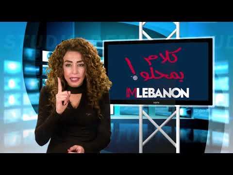 """العرب اليوم - شاهد: برنامج """"كلام بمحلو"""" يناقش مزحة"""