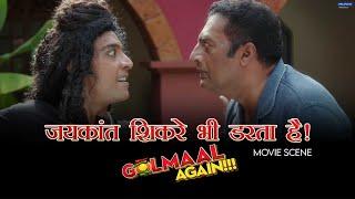 Jaikant Shikre Bhi Darta Hai   Movie scene   Golmaal Again   Ajay Shreyas Kunal Arshad Tusshar