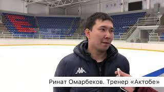 Послематчевый комментарий. «Актобе» - «Алматы». Вторая игра.