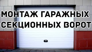 Монтаж гаражных секционных ворот от Alutech - своими руками за 1 день - часть1