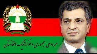سرود ملی جمهوری دموکراتیک افغانستان Afghanistan Anthem