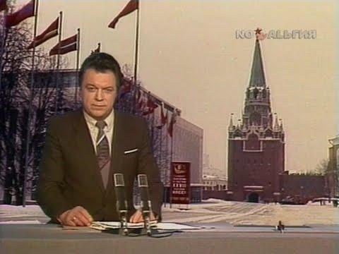 , title : 'Время (ЦТ СССР, 26.02.1986)'