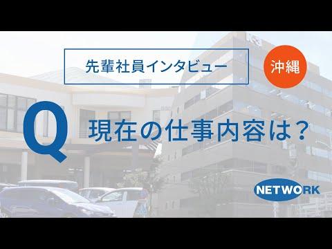 【先輩社員インタビュー・沖縄】Q. 現在の仕事内容は?