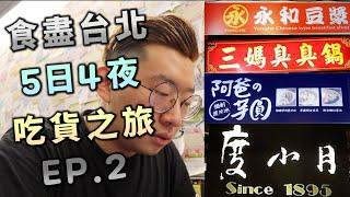 【食盡台北】吃貨之旅 EP.2|阿爸芋圓、度小月|在師大夜市吃到最伏鹽水雞|中文字幕|fatpat_16