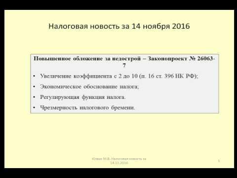 14112016 Налоговая новость о повышенном налоговом бремени за недострой