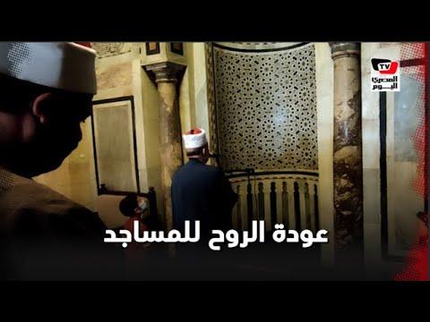 عودة للروح للمساجد.. صلاة الجمعة في عدد من الجوامع في القاهرة والمحافظات