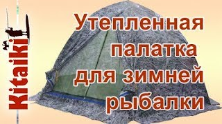 Утепленная палатка зонт