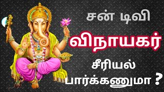 how to watch online sun tv vinayagar serial in mobile