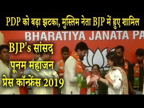 J&K PDP को बड़ा झटका, मुस्लिम नेता BJP में हुए शामिल | BJP's सांसद पूनम महाजन प्रेस कॉन्फ्रेंस 2019