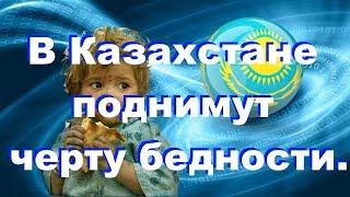 Черту бедности в Казахстане планируют поднять до величины прожиточного минимума.