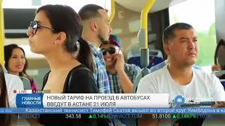 Новый тариф на проезд в автобусах введут в Астане 21 июля