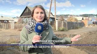 Новости АТВ (09.10.2018)