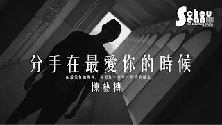 陳藝搏 - 分手在最愛你的時候 (動態歌詞版MV)
