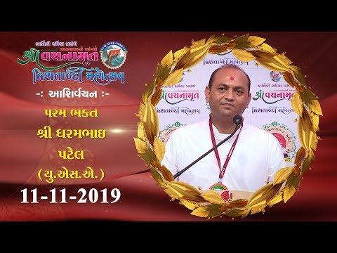 P.B.Shri DharamBhai Patel - USA ll Pravachan ll 11-11-2019