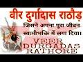 VEER DURGADAS RATHORE ||  वीर दुर्गादास राठौड़ || एक सच्चा स्वमिभक्त || Indian history || rajasthan