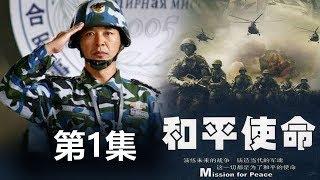 《和平使命》 第1集   欢迎订阅China Zone