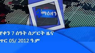 ኢቲቪ 4 ማዕዘን የቀን 7 ሰዓት ስፖርት ዜና…ጥር 05/ 2012 ዓ.ም