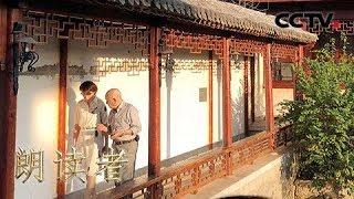 [朗读者第二季]第八期 黄永玉凤凰城中讲述童年逃学趣事 分享九十年洒脱人生:要活得好一点 | CCTV