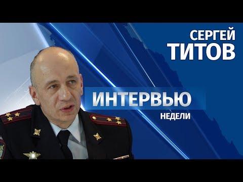 Интервью # Сергей Титов