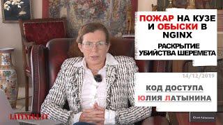 Юлия Латынина / Код Доступа / 14.12.2019 / LatyninaTV /