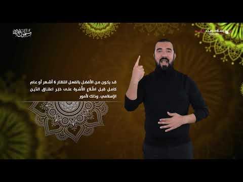 نصائح للمسلمين الجدد من مسلمة جديدة