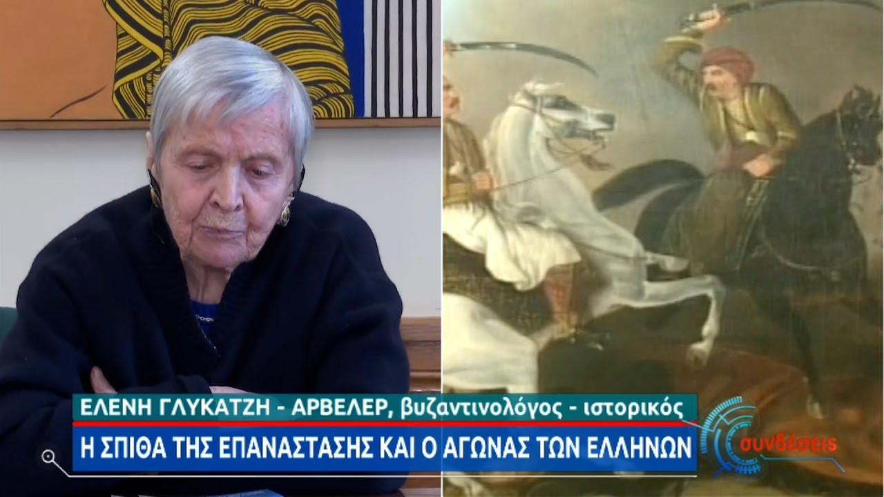 Η Ελένη Γλύκατζη – Αρβελέρ μιλά για την Ελληνική Επανάσταση και τα διδάγματά της |ΕΡΤ 23/03/2021