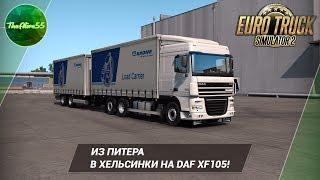 [ETS 2] ИЗ ПИТЕРА В ХЕЛЬСИНКИ НА DAF XF 105 ТАНДЕМ!