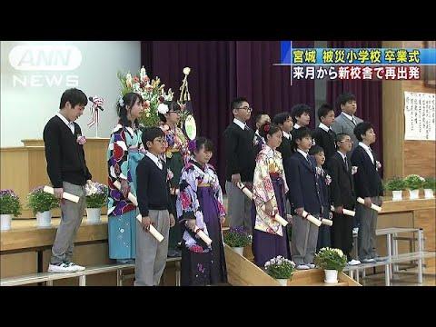 「ありがとう母校」津波被災の小学校 最後の卒業式(18/03/16)