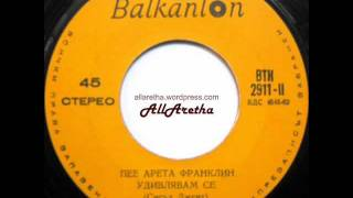 "Aretha Franklin - Ain't Nobody (Gonna Turn Me Around) / I Wonder - 7"" Bulgaria - 1969"
