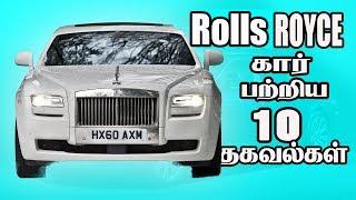 ரோல்ஸ் ரோய்ஸ் கார் பற்றிய 10 ஆச்சரியமான தகவல்கள் -TOP 10 TAMIL