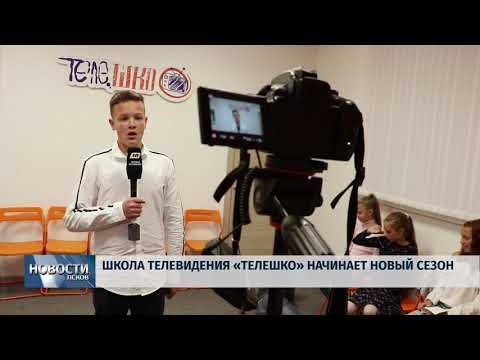 Новости Псков 11.09.2018 # Школа телевидения «ТелеШко» начинает новый сезон