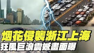 烟花直撲浙江.上海! 狂風.海水倒灌.掀巨浪 震撼畫面曝光 @中天新聞