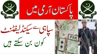 Can Pak Army Jawan Become Commissioned Officer How Soldier Become 2nd Lieutenant Join Pakistan Army