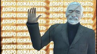 ДОБРО ПОЖАЛОВАТЬ/Half-Life 2 (Монтаж/Угарные моменты)